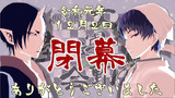 【MMD鬼徹】陸周年 閉幕【地獄極楽大運動会】