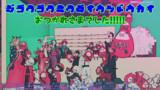 【MMD鬼徹】陸周年 お疲れ様でした!!!!!【地獄極楽大運動会】