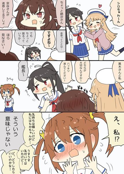 シロちゃんの三角関係と勘違いするミケちゃん