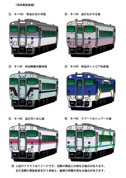 40復刻塗装(西日本版)