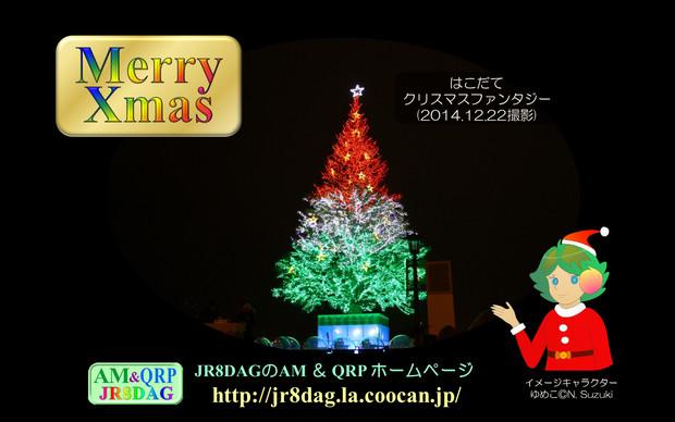 JR8DAGのAM & QRP ホームページの壁紙(クリスマス2019,その1)