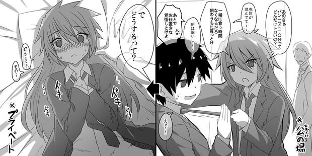 【創作】公私ゅ逆転男女1-2