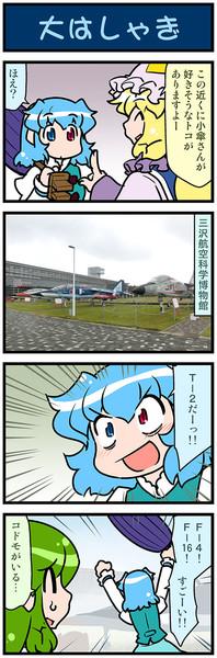 がんばれ小傘さん 3282
