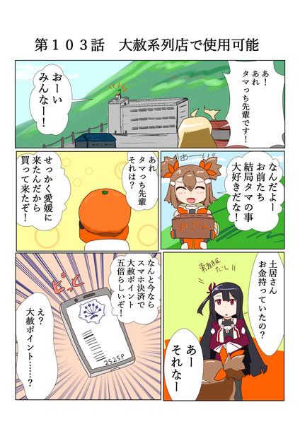 ゆゆゆい漫画103話