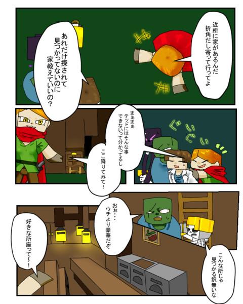 マイクラ探偵-125P
