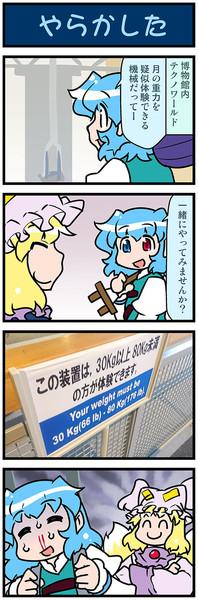 がんばれ小傘さん 3284
