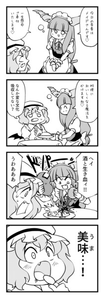 メイド萃香ちゃん4コマ