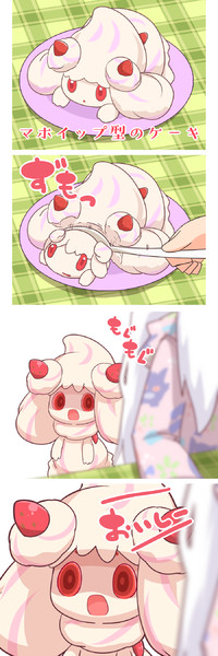 何か食べているご主人を目撃したマホイップ