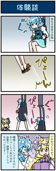 がんばれ小傘さん 3285