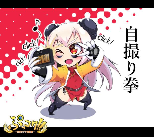 チャイニーちゃん 自撮り拳!<ぷっコクシリーズ>