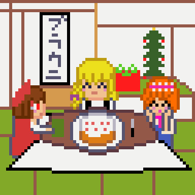 ドット絵練習 クリスマス☆