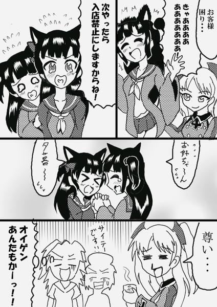(アズレンアニメ九話)仲良きことは○○かな