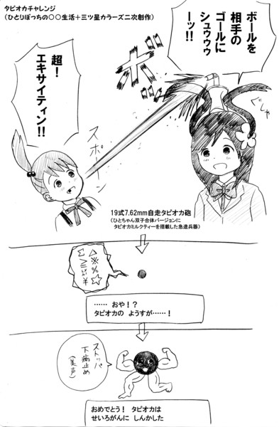 タピオカチャレンジ(ひとりぼっちの○○生活+三ツ星カラーズ二次創作)