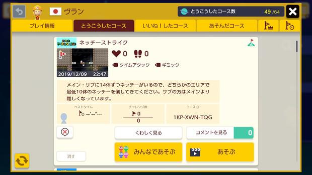 スーパーマリオメーカー2 - 自作コース紹介(その49)