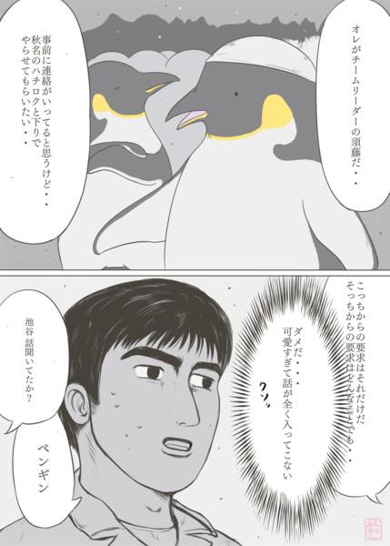 エンペラーペンギン12 交流戦