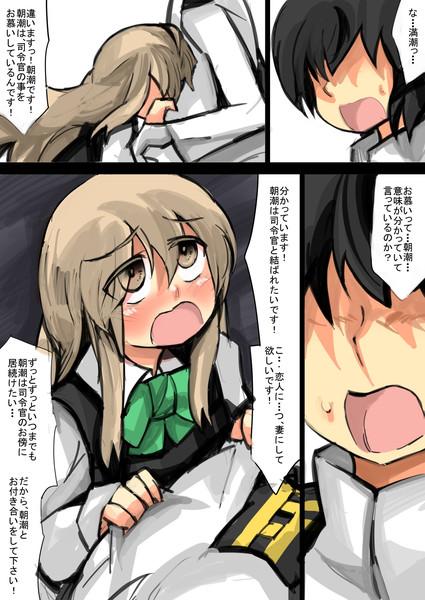 満潮型駆逐艦満潮16