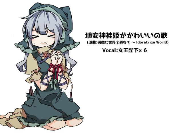 埴安神袿姫がかわいいの歌