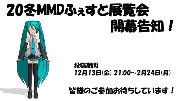 【20冬MMDふぇすと展覧会】開幕!