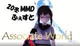 【20冬MMDふぇすと展覧会】Associate World サムネ用