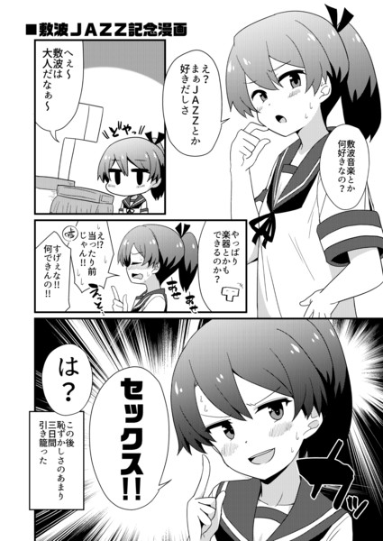 敷波JAZZ漫画