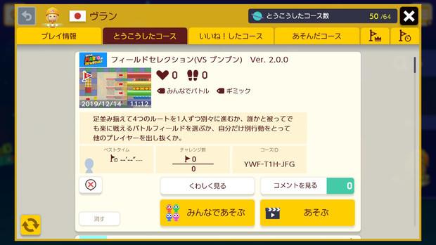 スーパーマリオメーカー2 - 自作コース紹介(その50)
