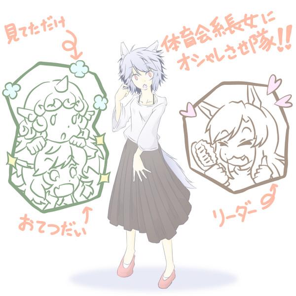 体育会系長女にオシャレさせ隊!!