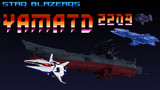 宇宙戦艦ヤマト2209 星喰す巨龍予告