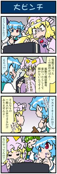がんばれ小傘さん 3291
