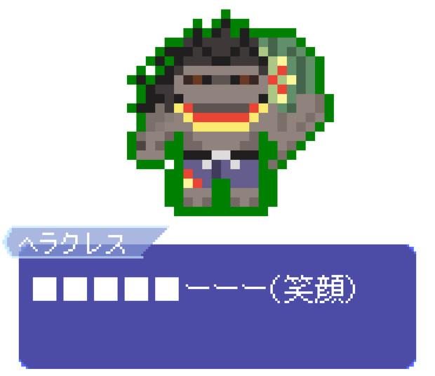 【ドット】ヘラクレス