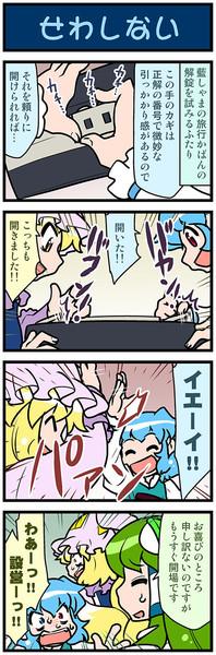 がんばれ小傘さん 3292