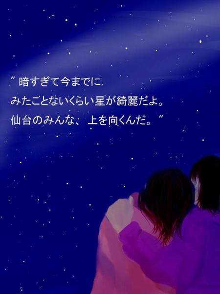 見上げてごらん 夜の星を あぽこ さんのイラスト ニコニコ静画 イラスト