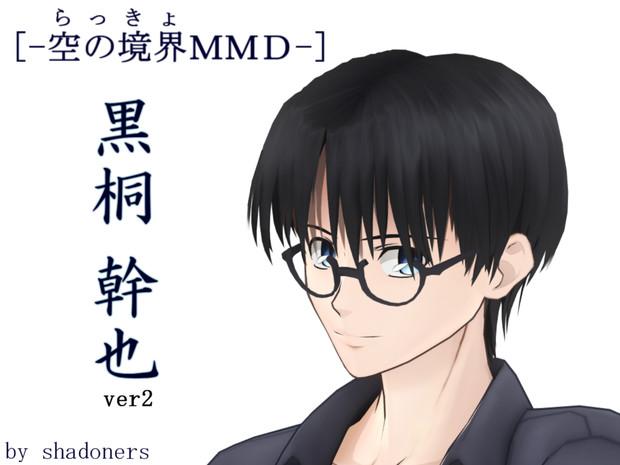 黒桐 幹也[空の境界MMD][配布v2]