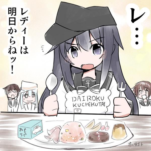暁 レディーを保留する!