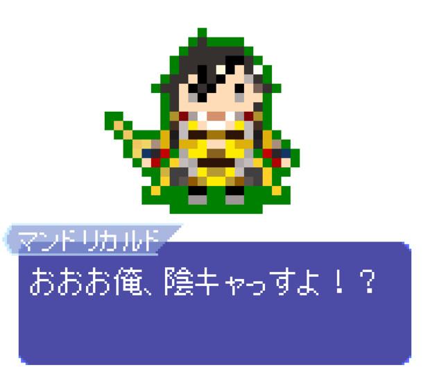 【ドット】マンドリカルド