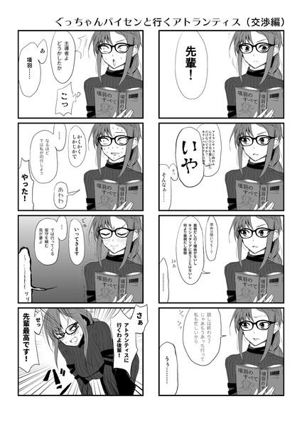 【#36】ぐっちゃんパイセンと行く神代巨神海洋アトランティス(交渉編)