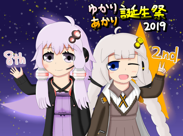 ゆかりあかり誕生祭2019!