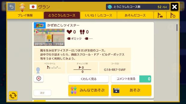 スーパーマリオメーカー2 - 自作コース紹介(その52)