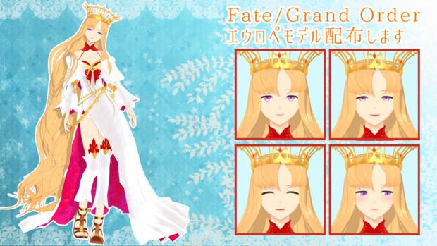 【Fate/MMD】エウロペ配布します