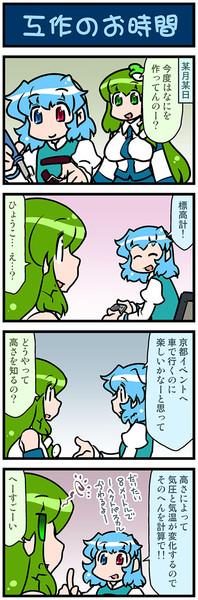 がんばれ小傘さん 3300