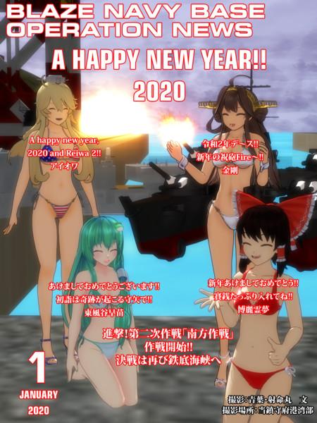 ブレイズ鎮守府広報誌2020年1月号