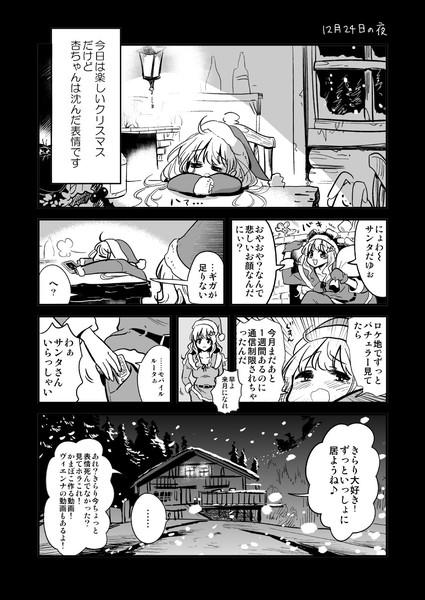 あんきら漫画『12月24日』