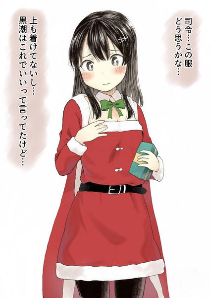 クリスマス親潮