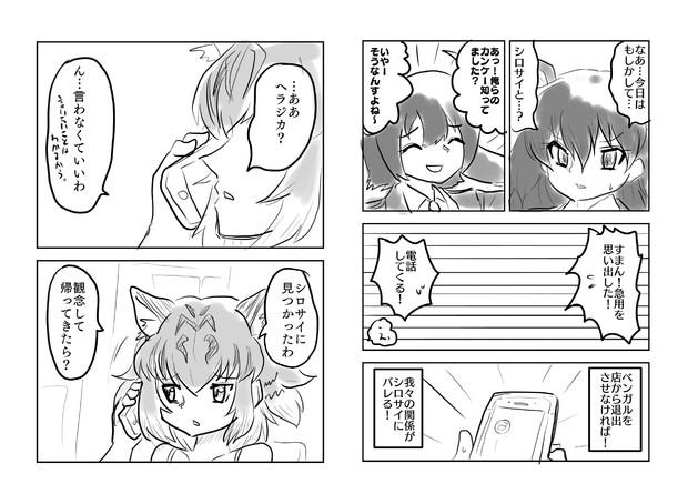 ディナータイム(その6)