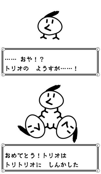 【トリオ】進化【よその子】