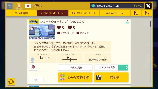 スーパーマリオメーカー2 - 自作コース紹介(その53)