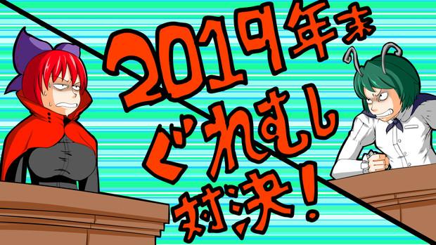2019年末ぐれむし対決おうえんイラスト