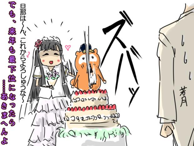 【ケーキ】奥様はこん畜生【入刀】
