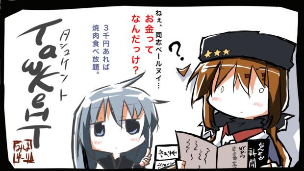 タシュケントが日本に来て半年。混乱してきた。