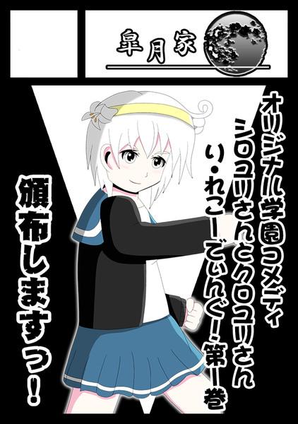【C97三日目】皐月家をよろしくお願いします!【N22b】