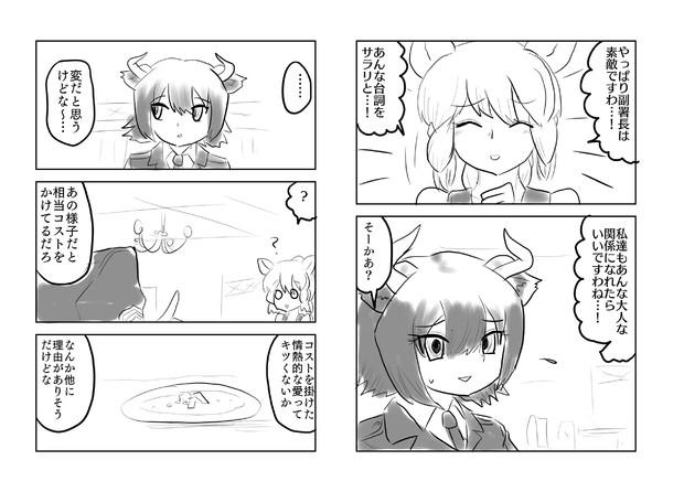 ディナータイム(その8)